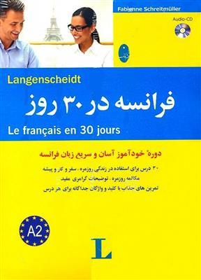 خرید کتاب فرانسه فرانسه در 30 روز