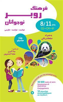 خرید کتاب فرانسه فرهنگ روبر نوجوانان فرانسه - فرانسه - فارسی