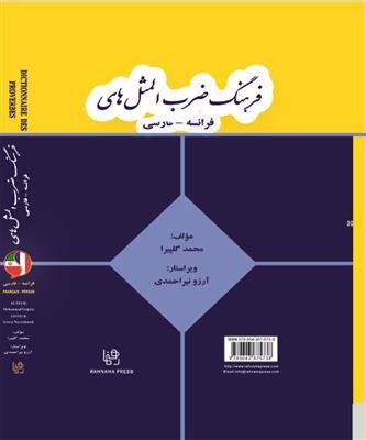 خرید کتاب فرانسه فرهنگ ضربالمثلهای فرانسه فارسی