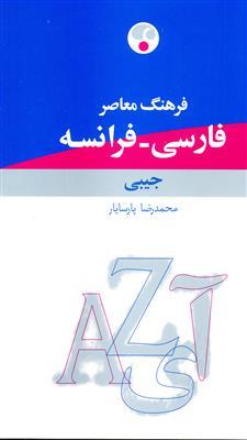 خرید کتاب فرانسه فرهنگ فارسی - فرانسه جیبی