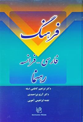 خرید کتاب فرانسه فرهنگ فارسی - فرانسه دکتر کاظمی رهنما