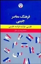 خرید کتاب فرانسه فرهنگ معاصر جیبی دو سویه فارسی-فرانسه