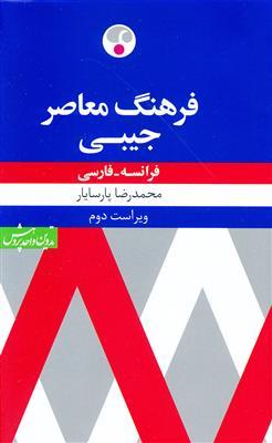 خرید کتاب فرانسه فرهنگ معاصر جیبی فرانسه - فارسی پارسایار ویراست 2