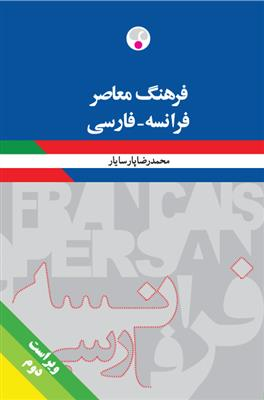 خرید کتاب فرانسه فرهنگ معاصر فرانسه-فارسی بزرگ پارسایار