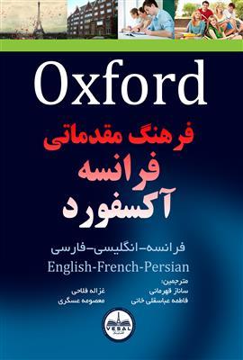 خرید کتاب فرانسه فرهنگ مقدماتی فرانسه آکسفورد ( فرانسه - انگلیسی - فارسی )