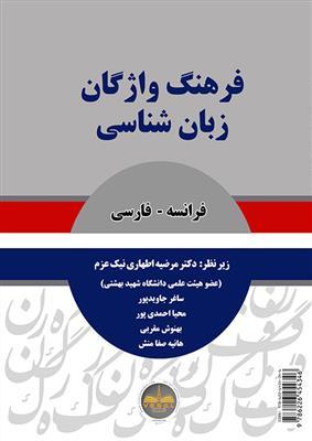 خرید کتاب فرانسه فرهنگ واژگان زبان شناسی فرانسه - فارسی