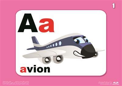 خرید کتاب فرانسه فلش کارت الفبای فرانسه L'Alphabet Cartes Image