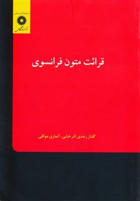 خرید کتاب فرانسه قرائت متون فرانسه