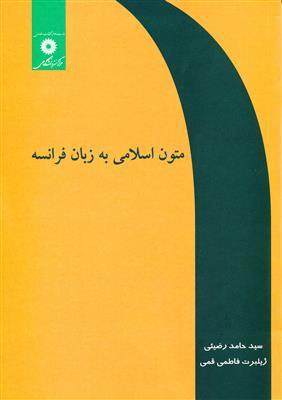 خرید کتاب فرانسه متون اسلامی به زبان فرانسه