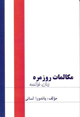 خرید کتاب فرانسه مکالمات روزمره زبان فرانسه