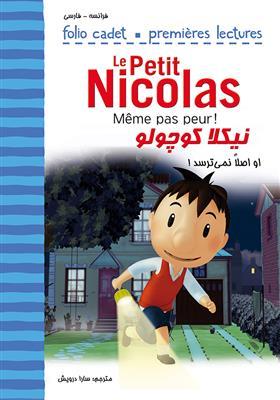خرید کتاب فرانسه نیکلا کوچولو - او اصلاً نمیترسد - Même pas peur ! - Le Petit Nicolas