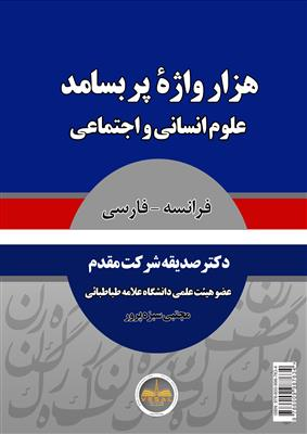 خرید کتاب فرانسه هزار واژه پربسامد علوم انسانی و اجتماعی فرانسه به فارسی