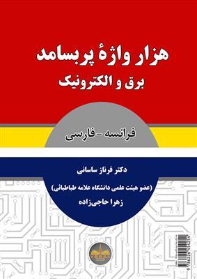 خرید کتاب فرانسه هزار واژۀ پر بسامد برق و الکترونیک - فرانسه به فارسی
