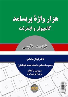 خرید کتاب فرانسه هزار واژۀ پر بسامد کامپیوتر و اینترنت - فرانسه به فارسی