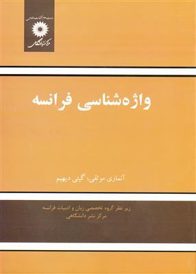 خرید کتاب فرانسه واژه شناسی فرانسه