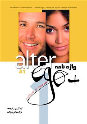 خرید کتاب فرانسه واژه نامه Alter Ego + 1