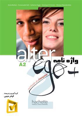 خرید کتاب فرانسه واژه نامه Alter Ego + 2