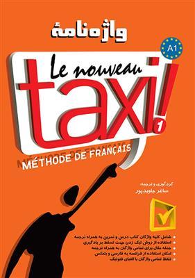 خرید کتاب فرانسه واژه نامه Le Nouveau Taxi 1