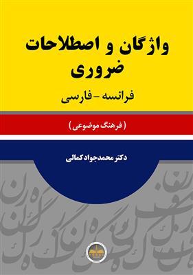 خرید کتاب فرانسه واژگان و اصطلاحات ضروری فرانسه فارسی ( فرهنگ موضوعی )