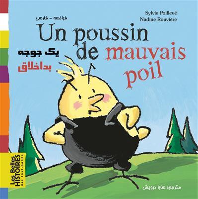 خرید کتاب فرانسه یک جوجه بداخلاق Un poussin de mauvais poil
