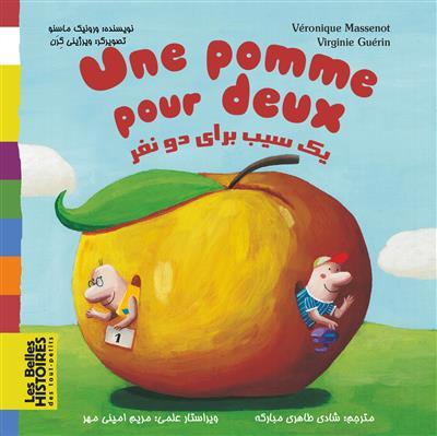 خرید کتاب فرانسه یک سیب برای دو نفر Une pomme pour deux