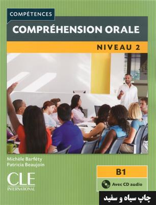 خرید کتاب فرانسه Comprehension orale 2 - Niveau B1 + CD - 2eme edition