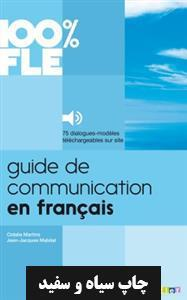 خرید کتاب فرانسه Guide de Communication en Français 100% FLE + CD