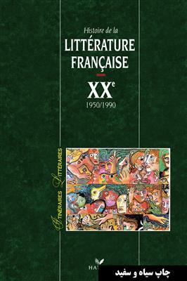 خرید کتاب فرانسه Itineraires litteraires : Histoire de la litterature française XX 1950-1990