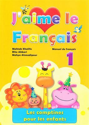 خرید کتاب فرانسه J'aime le Francais 1 les comptines