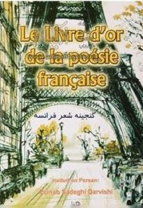 خرید کتاب فرانسه Le Livre d'or de la poesie francaise گنجینه شعر فرانسه