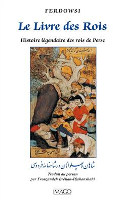 خرید کتاب فرانسه Le livre des Rois: Histoire legendaire des rois de Perse گزیده شاهنامه فروسی