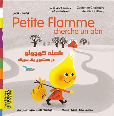خرید کتاب فرانسه Petite flamme cherche un abri شعله کوچولو در جستجوي یک سرپناه