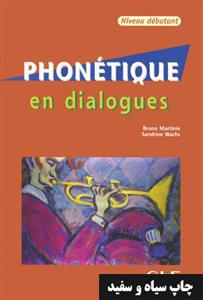 خرید کتاب فرانسه Phonetique en dialogues - debutant + CD