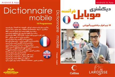 خرید FRENCH MOBILE APPLICATION PACK