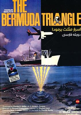 خرید The Bermuda Triangle