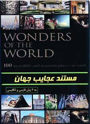 خرید Wonders of The World