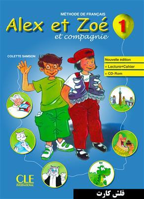 خرید alex et zoe 1 cartes image فلش کارت