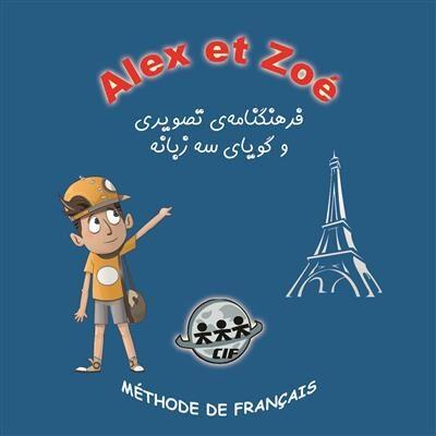 خرید alex et zoe 1 dictionnaire CDROM