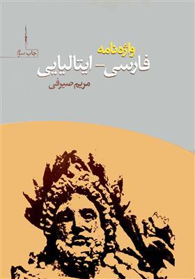 خرید کتاب ایتالیایی واژه نامه فارسی - ایتالیایی