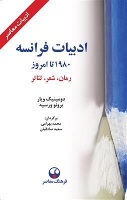 خرید کتاب فارسی ادبيات فرانسه، 1980 تا امروز- رمان، شعر، تئاتر