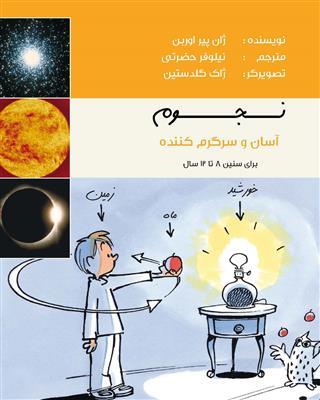 خرید کتاب فارسی نجوم آسان و سرگر م کننده