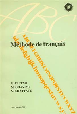 خرید کتاب فرانسه آموزش فرانسه به روش سمعی - بصری