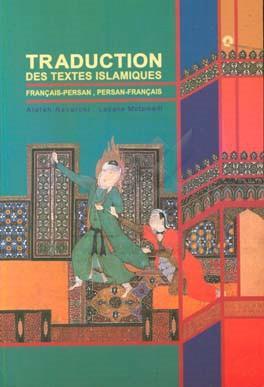 خرید کتاب فرانسه ترجمه متون اسلامی فرانسه-فارسی، فارسی-فرانسه