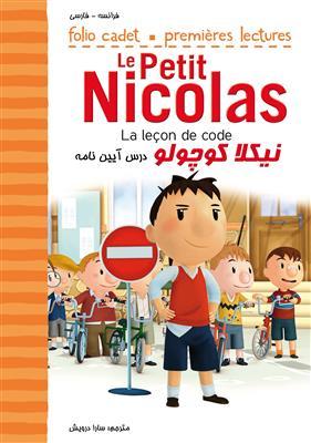 خرید کتاب فرانسه نیکلا کوچولو - درس آیین نامه - Le Petit Nicolas - La leçon de code